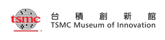 台積創新館 - TSMC Museum of Innovation